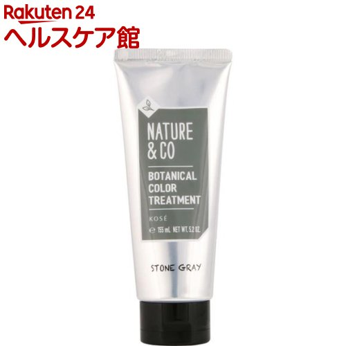 ネイチャー アンド コー ボタニカル カラートリートメント 02 グレー(150g)【ネイチャー アンド コー】
