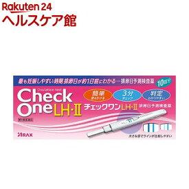 【第1類医薬品】チェックワン LH・II 排卵日予測検査薬(10回用)【チェックワン】