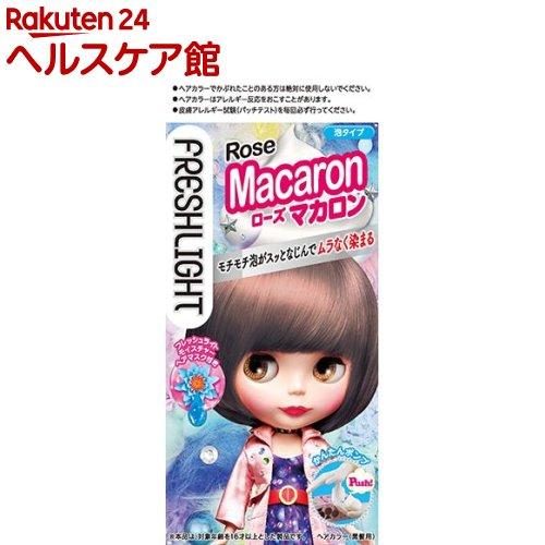 フレッシュライト 泡タイプカラー ローズマカロン(1セット)【フレッシュライト】