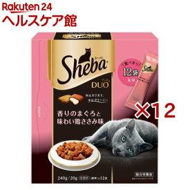 シーバ デュオ 香りのまぐろと味わい鶏ささみ味(20g*12袋入*12箱)【d_sheba】【シーバ(Sheba)】