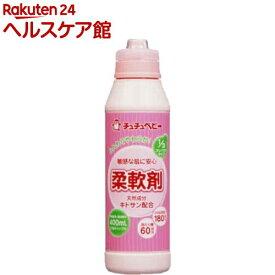 チュチュベビー 柔軟剤(400ml)【more20】【チュチュベビー】