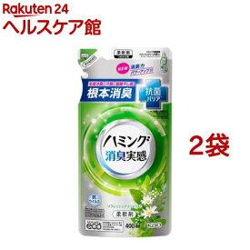 ハミング 消臭実感 柔軟剤 リフレッシュグリーンの香り つめかえ用(400ml*2袋セット)【ハミング】