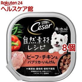 シーザー 自然素材レシピ ビーフ・チキン&パプリカ・いんげん(85g*8個セット)【シーザー(ドッグフード)(Cesar)】