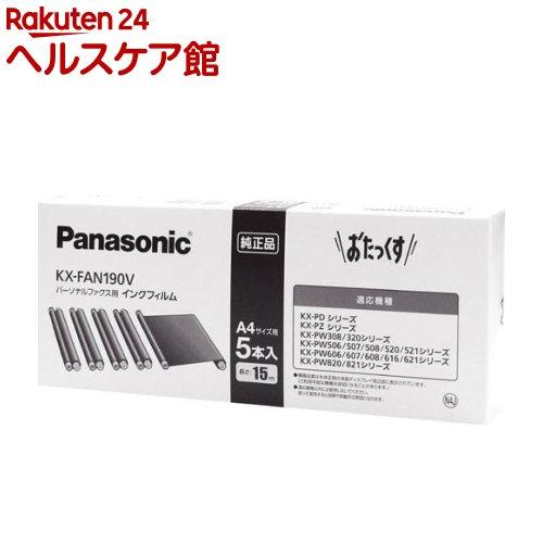 パナソニック パーソナルファックス おたっくす用 普通紙ファックス用インクフィルム KX-FAN190V(1本入)