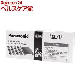 パナソニック パーソナルファックス おたっくす用 普通紙ファックス用インクフィルム KX-FAN190V(5本入)