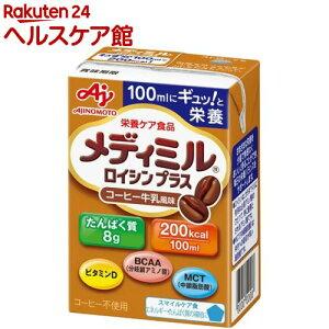 メディミル ロイシンプラス コーヒー牛乳風味 ケース(100ml*15個入)