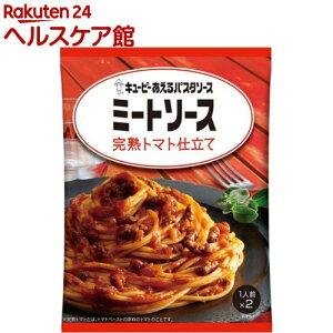 あえるパスタソース ミートソース 完熟トマト仕立て(80g*2袋入)【あえるパスタソース】
