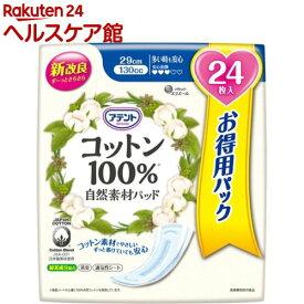 アテント コットン100% 自然素材パッド 多い時も安心 大容量パック(24枚入)【アテント】