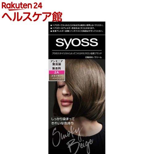 サイオス ヘアカラー C 2A スモーキーベージュ(1セット)【サイオス(syoss)】