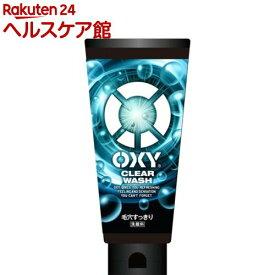 オキシー クリアウォッシュ(130g)【OXY(オキシー)】