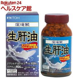 深海鮫生肝油(180粒)【井藤漢方】