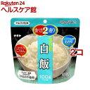 マジックライス 白飯(100g*2コセット)【more20】【マジックライス】[防災グッズ 非常食]