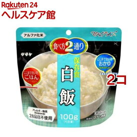 マジックライス 白飯(100g*2コセット)【マジックライス】[防災グッズ 非常食]