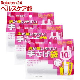 次が使いやすい手さげ袋 半透明 10L HD-507N(20枚入*3セット)