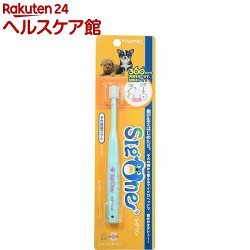 シグワン 子犬用歯ブラシ(1コ入)