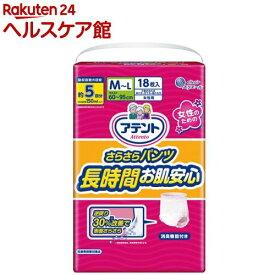アテント さらさらパンツ長時間お肌安心 M〜L 女性用(18枚入)【アテント】