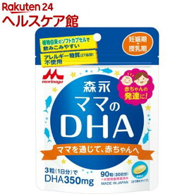森永 ママのDHA(90粒)【spts9】【spts15】