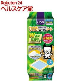 猫砂 ペットキレイ システムトイレ用 ひのきでニオイをとるシート(12枚入)【ペットキレイ】