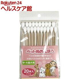 みっちゃんホンポ ペット用めんぼう 中・大型犬用(20本入)【みっちゃんホンポ】