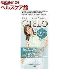 シエロ デザイニングカラー スモーキーアッシュ(32g+96ml+10ml+10g)【シエロ(CIELO)】[白髪染め]