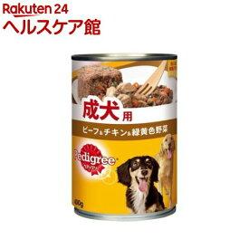 ペディグリー 成犬用 ビーフ&チキン&緑黄色野菜(400g)【ペディグリー(Pedigree)】[ドッグフード]