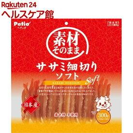 ペティオ 素材そのまま ササミ細切り ソフト(300g)【ペティオ(Petio)】