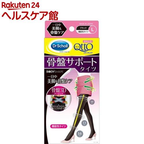 おそとでメディキュット 骨盤3Dサポートタイツ Lサイズ(1足)【メディキュット(QttO)】