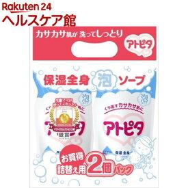 アトピタ 保湿全身泡ソープ 詰替え用 2コパック(1セット)【アトピタ】