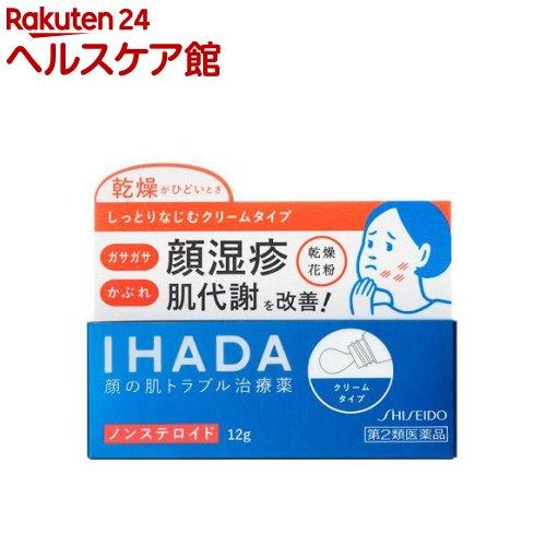 【第2類医薬品】イハダ プリスクリードAA(セルフメディケーション税制対象)(12g)【イハダ】【送料無料】