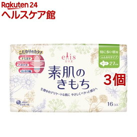 エリス 素肌のきもち 特に多い昼用 羽つき 27cm(16枚入*3個セット)【elis(エリス)】