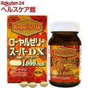 ローヤルゼリースーパーDX1000(60粒入)【ユウキ製薬(サプリメント)】