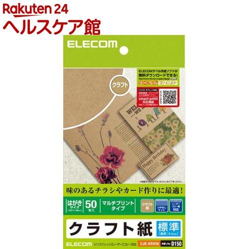 エレコム クラフト紙 標準 ハガキサイズ EJK-KRH50(50枚入)【エレコム(ELECOM)】