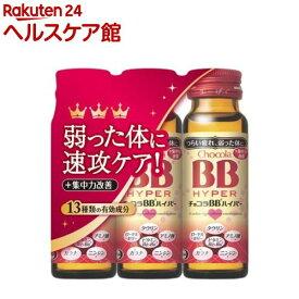 チョコラBBハイパー(50ml*3本入)【チョコラBB】