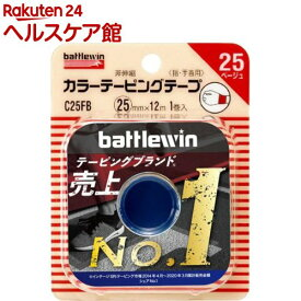 バトルウィン カラーテーピングテープ 25 ベージュ(25mm*12m 1巻入)【more30】【battlewin(バトルウィン)】