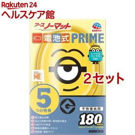 アースノーマット 電池式プライム ミニオンズ 180日セット(2セット)【アース ノーマット】