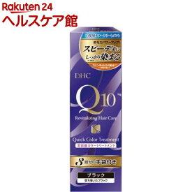 DHC Q10クイックカラートリートメント SS ブラック(150g)【DHC】