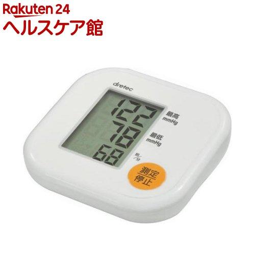 上腕式血圧計 ホワイト BM-201WT(1台)【送料無料】