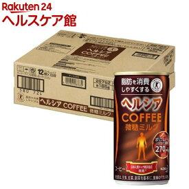 【訳あり】ヘルシアコーヒー 微糖ミルク(185g*30本入)【ヘルシア】[ヘルシア 缶 トクホ まとめ買い コーヒー 体脂肪]