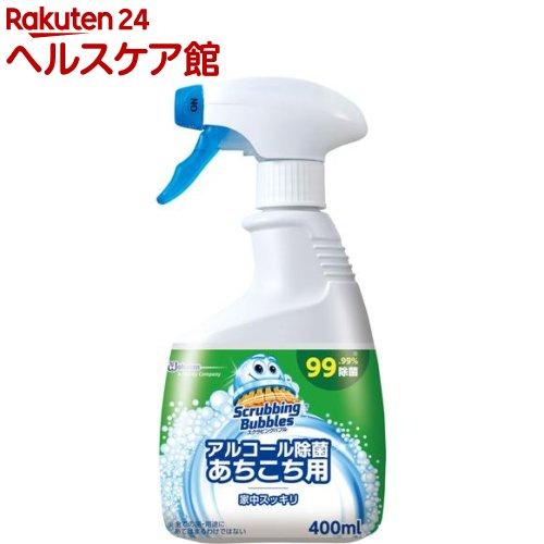スクラビングバブル アルコール除菌 あちこち用 本体(400mL)【スクラビングバブル】