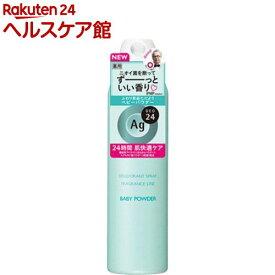 エージーデオ24 パウダースプレー h ベビーパウダーの香り(142g)【エージーデオ24】