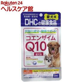 DHC 愛犬用 コエンザイムQ10還元型(60粒)【DHC ペット】