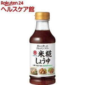 ヒガシマル 米糀しょうゆ(330ml)【ヒガシマル】
