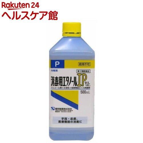 【第3類医薬品】消毒用エタノールIP ケンエー(500mL)【8_k】【rank】【ケンエー 消毒用エタノール】