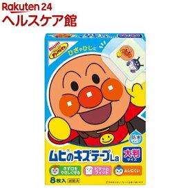 ムヒのキズテープLa(8枚入)【ムヒ】