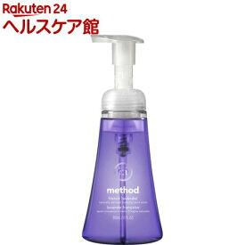 method(メソッド) ハンドソープ 泡タイプ フレンチラベンダー 本体(300ml)【メソッド(method)】