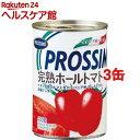 プロッシモ 完熟ホールトマト缶(400g*3缶セット)【プロッシモ(PROSSIMO)】