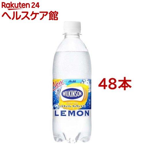 ウィルキンソン タンサン レモン(500mL*48本入)【ウィルキンソン】【送料無料】