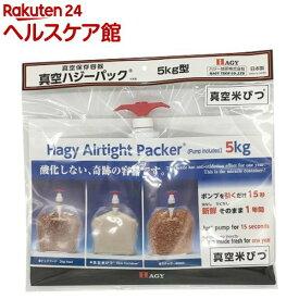 真空米びつ 5kg(1個)