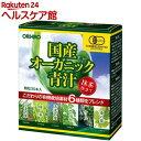国産オーガニック青汁(2g*30包)【オリヒロ(サプリメント)】