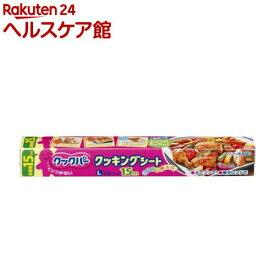 クックパー クッキングシート L(30cm*15m)【more20】【クックパー】